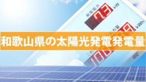 和歌山県の太陽光発電発電量(東芝/パナソニック/京セラ/三菱/シャープ)