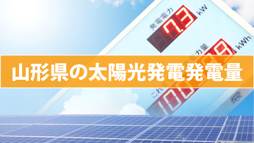 山形県の太陽光発電発電量(東芝/パナソニック/京セラ/三菱/シャープ)