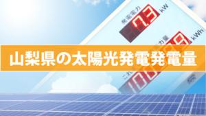 山梨県の太陽光発電発電量(東芝/パナソニック/京セラ/三菱/シャープ)