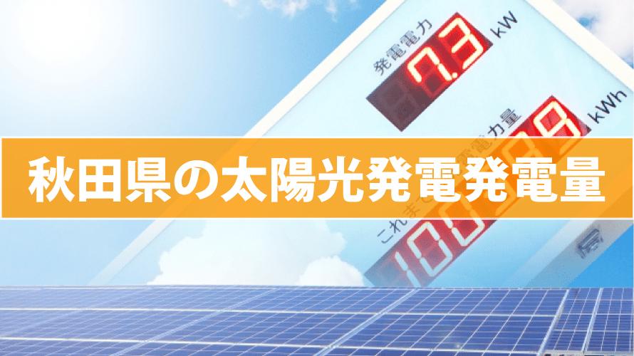 秋田県の太陽光発電発電量(東芝/パナソニック/京セラ/三菱/シャープ)