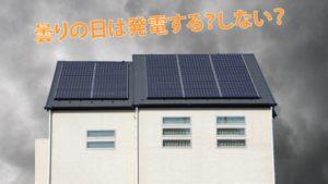 実は太陽光発電は曇りや雨の日の発電量が年間発電量に大きく影響します
