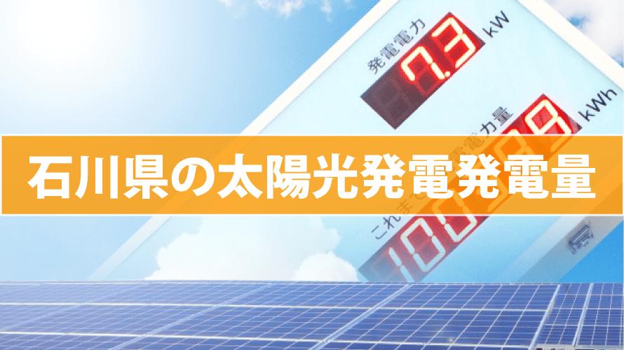石川県の太陽光発電発電量(東芝/パナソニック/京セラ/三菱/シャープ)