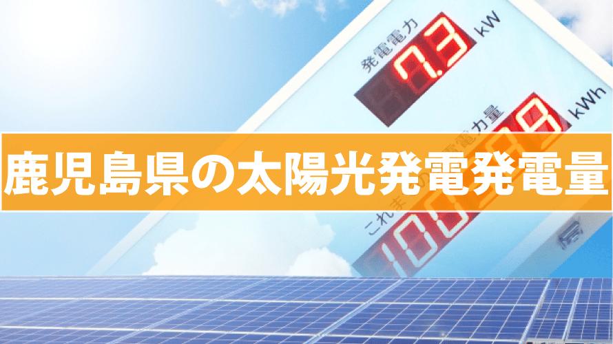 鹿児島県の太陽光発電発電量(東芝/パナソニック/京セラ/三菱/シャープ)
