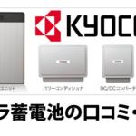 京セラ蓄電池の口コミ【2021年最新版】