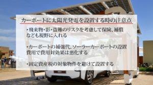 太陽光発電をカーポート(駐車場)に設置する際の3つの注意点