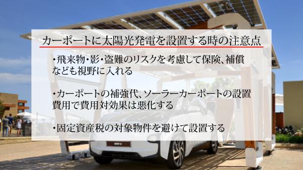 太陽光発電をカーポート(駐車場)に設置する際の3つの注意点ヘッダー