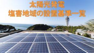 【朗報】塩害地域でも太陽光発電は設置できる※塩害設置基準一覧あり