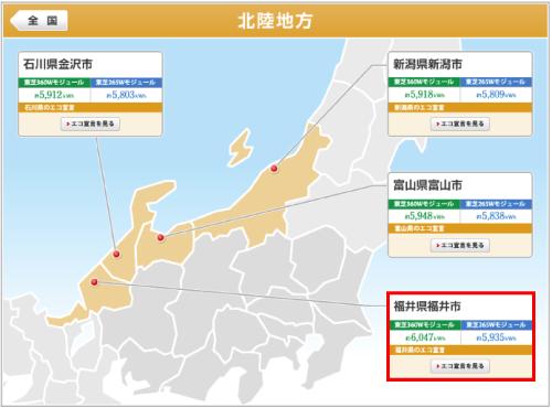 東芝を福井県に設置した際の年間発電量