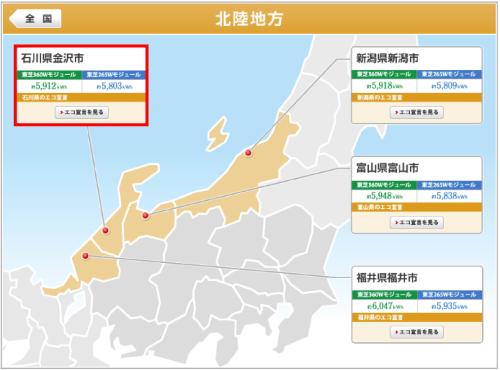 東芝を石川県に設置した際の年間発電量