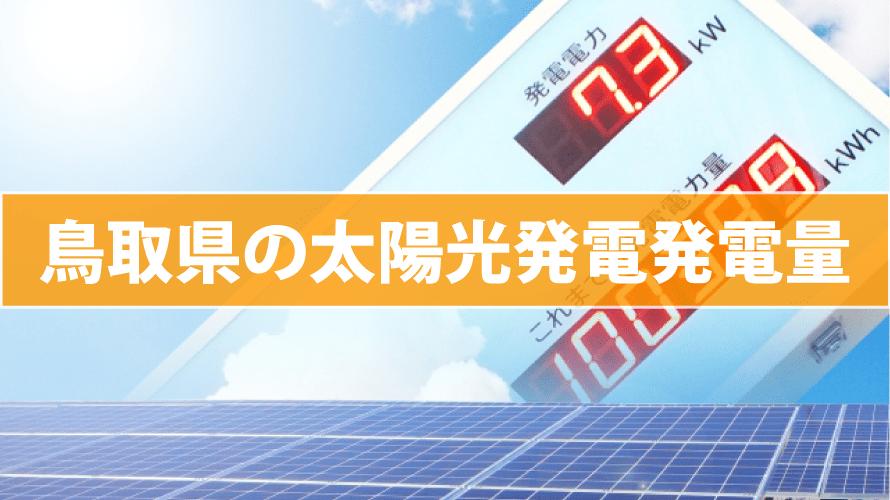 鳥取県の太陽光発電発電量(東芝/パナソニック/京セラ/三菱/シャープ)
