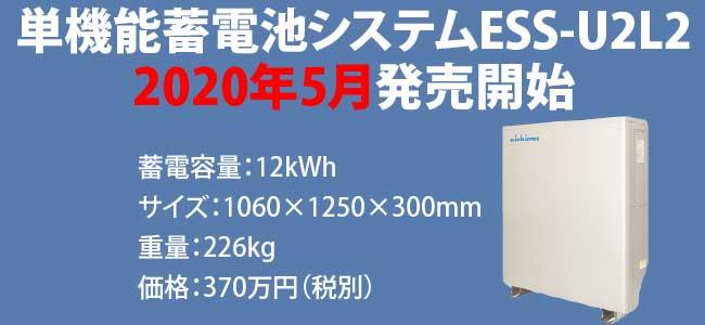 ニチコン最新蓄電池【ESS-U2L2】