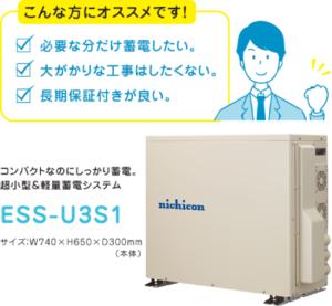 ニチコン最新蓄電池【ESS-U3S1】