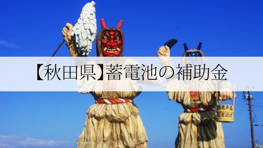 秋田県の蓄電池補助金