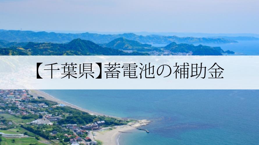 千葉県の蓄電池補助金