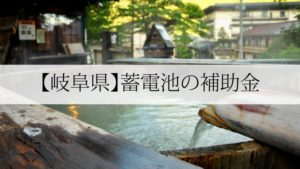 岐阜県の蓄電池補助金