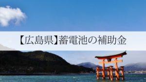 広島県の蓄電池補助金