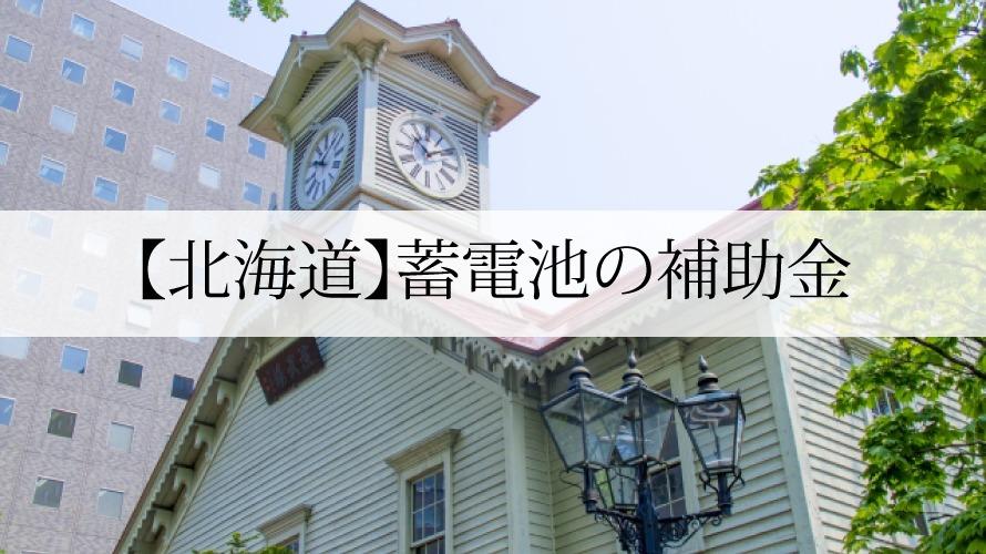 北海道の蓄電池補助金