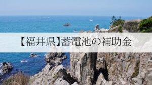 福井県の蓄電池補助金