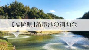 福岡県の蓄電池補助金