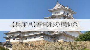 兵庫県の蓄電池補助金