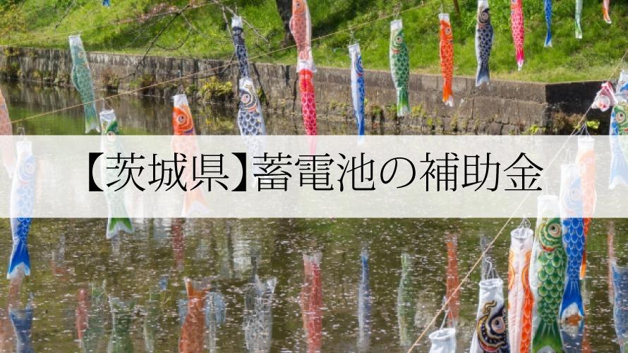 茨城県の蓄電池補助金