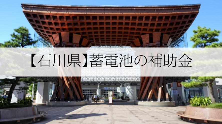 石川県の蓄電池補助金