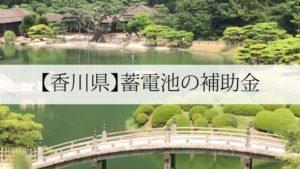 香川県の蓄電池補助金