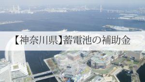 神奈川県の蓄電池補助金
