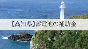 高知県の蓄電池補助金
