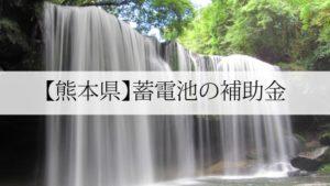 熊本県の蓄電池補助金