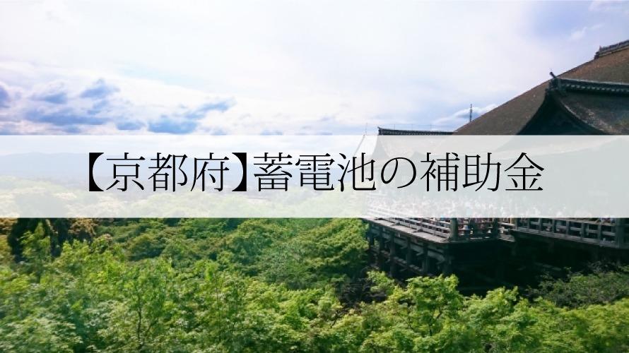 京都府の蓄電池補助金