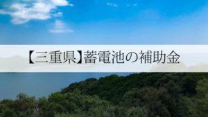 三重県の蓄電池補助金