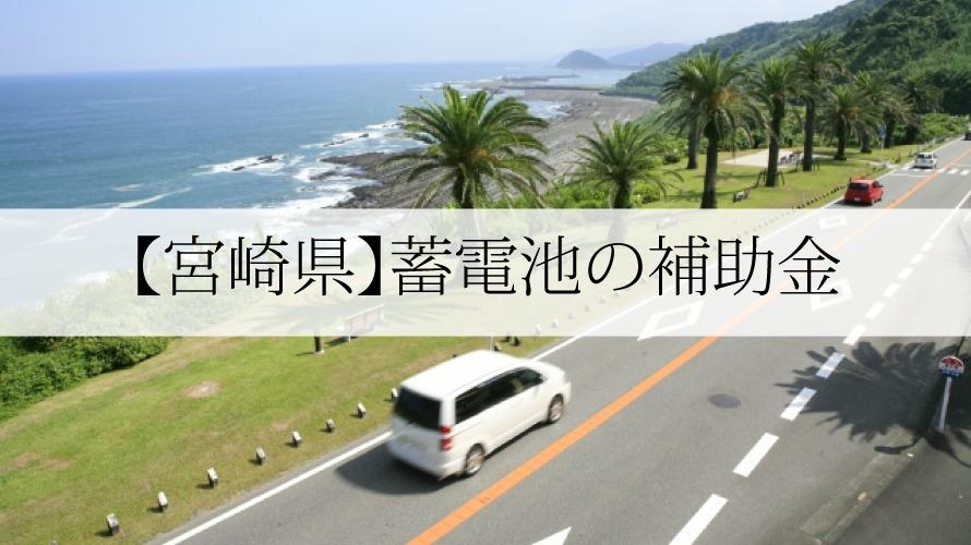 宮崎県の蓄電池補助金