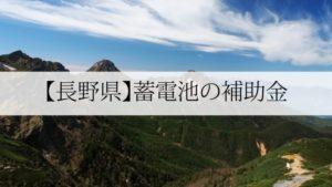 長野県の蓄電池補助金