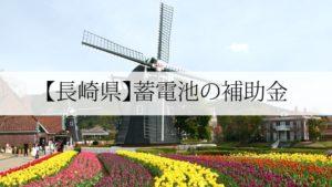 長崎県の蓄電池補助金