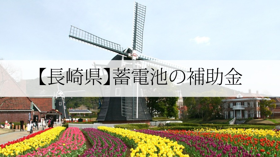 長崎県の蓄電池補助金【2021年最新版】