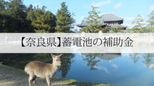 奈良県の蓄電池補助金
