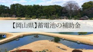 岡山県の蓄電池補助金