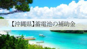 沖縄県の蓄電池補助金