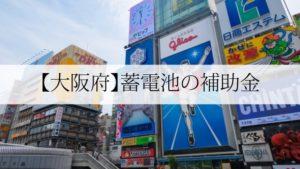 大阪府の蓄電池補助金