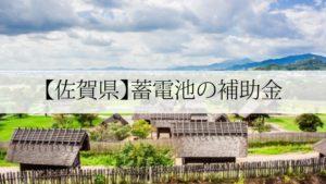 佐賀県の蓄電池補助金