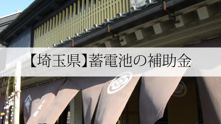 埼玉県の蓄電池補助金