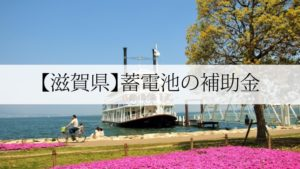 滋賀県の蓄電池補助金