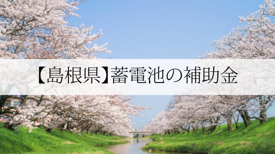 島根県の蓄電池補助金