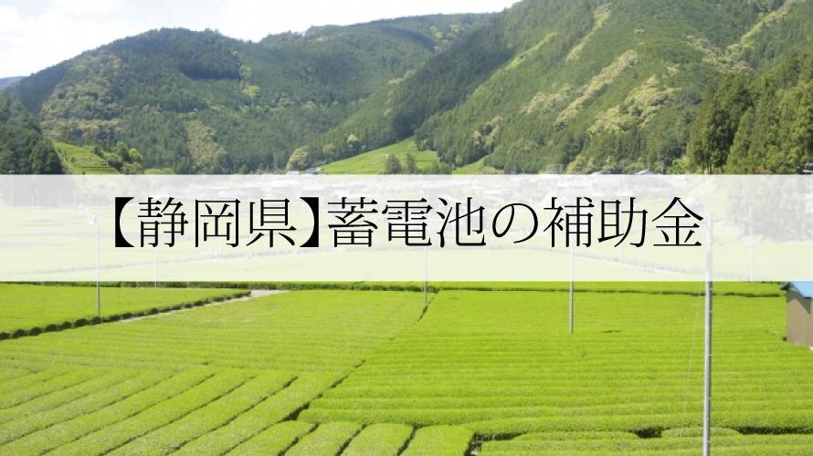 静岡県の蓄電池補助金