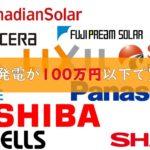 【2021年最新版】太陽光発電全20メーカーの4kWの価格相場