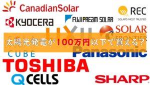 太陽光発電全20メーカーの4kWの価格相場