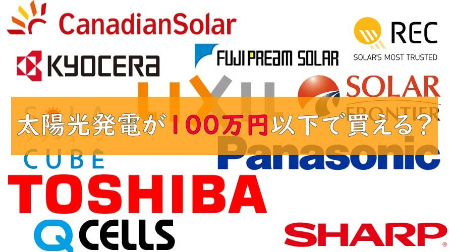 【2020年最新版】太陽光発電全20メーカーの4kWの価格相場