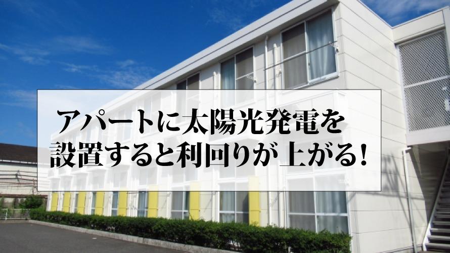 アパートやマンションに太陽光発電を設置して利回りを向上させる方法