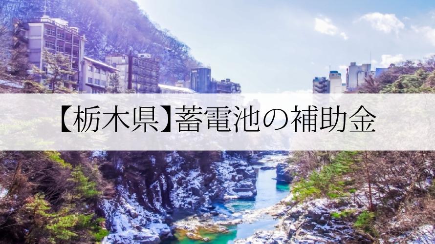 栃木県の蓄電池補助金